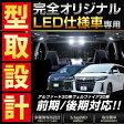 ヴェルファイア 30系 アルファード 30系 LED ルームランプ LED仕様車 車種専用設計LEDルームランプ ヴェルファイア30 アルファード30 専用 LEDルームランプセット VELLFIRE ALPHARD