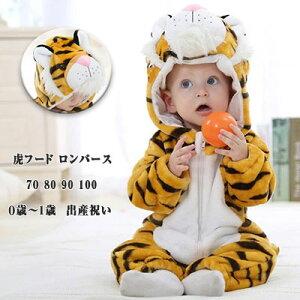 【期間30%OFF】ルームウェア ロンパース キッズ 着ぐる 赤ちゃん ベビー 可愛い 部屋着 秋冬用 パジャマ サロペパンツ オールインワン ベビー服 動物柄 虎フード 0-3歳