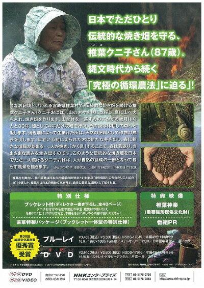 NHKスペシャルクニ子おばばと不思議の森(ブルーレイ)