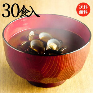 送料無料レトルト宍道湖産大和しじみ赤だし調味味噌味噌汁30食入