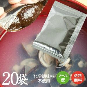 化学調味料不使用♪本格派「赤だし」味噌20g×20袋【送料無料】【メール便】【みそ・味噌のみ】