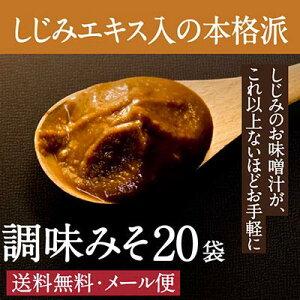 しじみエキス入り調味みそ20g×20袋【送料無料】【メール便】