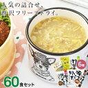 【送料無料】 味噌汁 スープ フリーズドライ ギフト おすす...