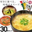 【送料無料】 味噌汁 スープ フリーズドライ ギフト 選べる30食セット コスモス食品