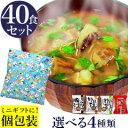 【送料無料】 味噌汁 スープ フリーズドライ ギフト 個包装...