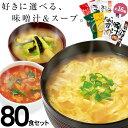 【送料無料】 味噌汁 スープ フリーズドライ ギフト 選べる...