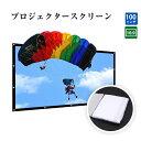 送料無料 プロジェクタースクリーン 100インチ 16:9 ホームシアター用 HD ポータブル しわ ...