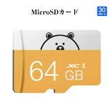 送料無料 SDカード 64GB Class10 高速 microSDカード マイクロSD microSDHC クラス10 記録用 カメラ用 写真 デジカメ 大容量 データ転送 スマホ カメラ ターブレッドPC パソコン ドラレコ ドライブレコーダー