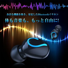 ワイヤレスイヤホンbluetooth5.0両耳片耳高音質iPhoneAndroidsony軽量
