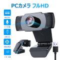 【2020大人気新品】ウェブカメラ1080pフルHD30fpsWEBカメラ高画質会議用PCカメラ家庭会議用オンライン教育授業在宅業務ビデオ通話zoom・skype・LINE・WindowsLIVE・Y!messenger・GoogleMeetなど