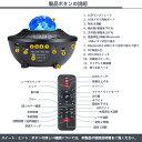 【2020改良版&リモコン式】スタープロジェクターライト Bluetooth5.0/USBメモリに対応・21種点灯モード・タイマー機能付き 星空ライト 音声制御 輝度/音量調整可 星空プロジェクター 家庭用 寝かしつけ用おもちゃ ロマンチック雰囲気作り プラネタリウム 2