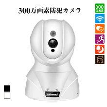SHINMEIネットワークカメラワイヤレスIPカメラ1080P200万画素ベビーモニター監視カメラWIFI対応首振り式暗視撮影・マイク内蔵通信可能音声双方向機能動体検知ペット/子供見守り(黒/白2色)