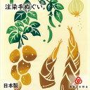 【注染手ぬぐい 春 食べ物】 春の旨味野菜 kenema 【追跡可能メール便送料無料!】【 タペスト