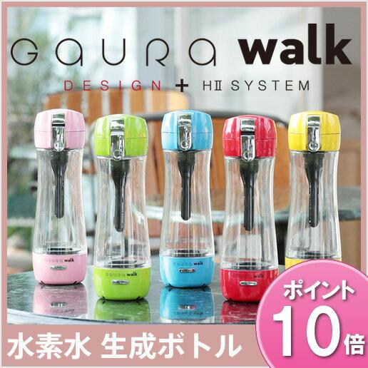 「ガウラウォーク」(GAURA walk)いつでもどこでも手軽に水素水!ポータブル充電式なので持ち運びOK!ポータブル水素水生成ボトル 水素水生成器│携帯型:しおみの杜・