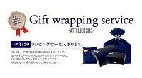 【プレゼント】有料ギフトラッピング/Present【楽ギフ_包装】【RCP】【クリスマス】【バレンタイン】【父の日】【ギフト】【ワイシャツ】/prazent-gift【宅配便のみ】