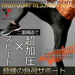 スパルタックス加圧メンズロングスパッツ着圧足痩せ美脚スポーツインナー加圧インナー加圧下着コンプレッションインナー男性用腰痛膝痛ステテコももひき
