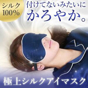 ?me id=1302794&item id=10000129&m=https%3A%2F%2Fthumbnail.image.rakuten.co.jp%2F%400 gold%2Fshizenshop%2Fsilk eyemask%2Fitem img%2Fsilk eyemask img1 c.jpg%3F ex%3D80x80&pc=https%3A%2F%2Fthumbnail.image.rakuten.co.jp%2F%400 gold%2Fshizenshop%2Fsilk eyemask%2Fitem img%2Fsilk eyemask img1 c - つわりを楽にする寝方を紹介!ひどくて寝れない時に試してみて