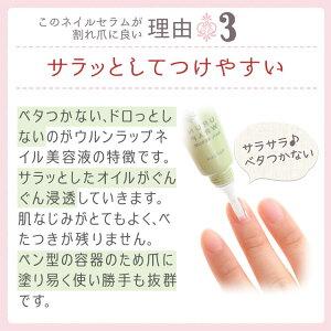 送料無料ウルンラップネイルセラム100%天然シアバター液体タイプネイルオイル8gペンタイプネイルケア割れ爪二枚爪甘皮ささくれギフトプレゼントキューティクルオイル補修美容液
