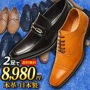 【送料無料】ビジネスシューズ 2足セット 日本製 革靴 メン...