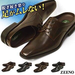 【送料無料】ビジネスシューズ メンズ サンダル 足ムレ防止 スリッポン ビジネス サボサンダル ビット メンズ クールビズ アクアシューズ レース 低反発 脚長 靴 メンズシューズ 紳士靴 Zeeno ジーノ ze1112/【あす楽対応】2020 夏新作