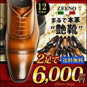 【送料無料】ビジネスシューズ 12種類から選べる 2足セット...