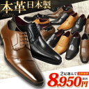 【送料無料】20種類から選べる福袋 日本製 革靴 ビジネスシ...