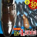 【送料無料】ビジネスシューズ 16種類から選べる 2足セット...
