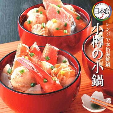 小樽の小鍋セット[G-09]お手軽ひとり鍋 石狩鍋2個、かに鍋2個、鮭うしお汁2個 北海道かに【送料無料】