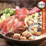 きんき鍋セット[N-01]キチジ(きんき)、片貝ほたて、かにつみれ、うどん海鮮鍋しゃぶしゃぶ