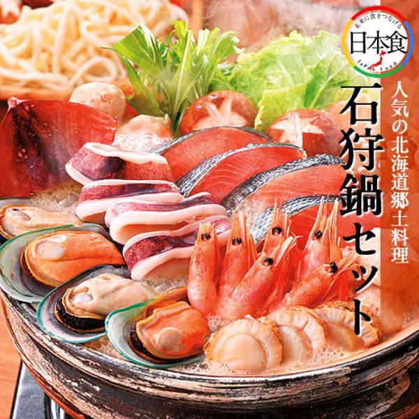 石狩鍋セット[N-03]羅臼産秋鮭、えび、ほたて、海老蟹鶏ゴボウつみれ、パーナ貝、いか、うどん 海鮮鍋