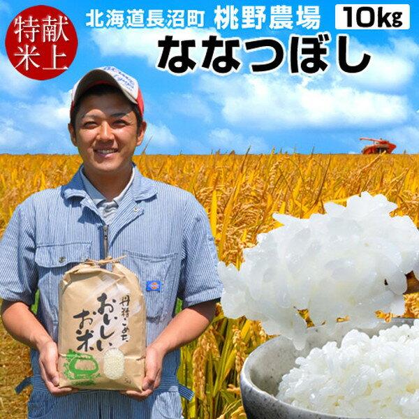 新米スタート 令和2年産 お米 ななつぼし 10kg(5kg×2袋)精米白米 皇室献...