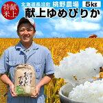 新米令和元年産お米ゆめぴりか5kg精米白米皇室献上米北海道産特A2019農家直送桃野農場