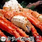たらばがにボイルたらばがに足特上大2kgタラバガニ脚肉本たらば蟹足