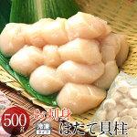 ホタテ貝柱お刺身ほたて貝柱[500g]貝柱冷凍帆立貝冷玉北海道産新鮮格安産直