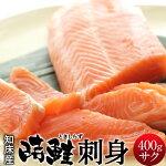 トキシラズ時鮭刺身用[ブロック・400g]時不知ときしらずサーモン北海道知床産産直