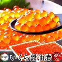 いくら 北海道産 イクラ 醤油漬け 1kg500g×2箱 魚卵 秋鮭卵