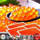 いくら 北海道産 イクラ 醤油漬け 2kg500g×4箱 魚卵 秋鮭卵