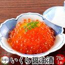 いくら 北海道産 イクラ 醤油漬け 70g 瓶詰め 魚卵 秋鮭卵