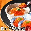 いくら 北海道産 イクラ 醤油漬け 70g×3個 箱入り 魚卵 秋鮭卵