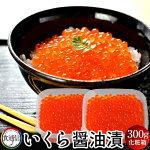 いくら北海道産イクラ醤油漬け300g(150g×2)化粧箱入魚卵秋鮭卵