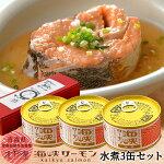 海峡サーモン水煮缶詰め3個セット青森県産津軽海峡養殖極上サーモン水煮缶ギフト(常温品)