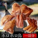 ホロホロチョウほろほろ鳥石黒農場国産ホロホロ鳥[燻製詰合せ(1羽分セット)]安心の国内農場直送