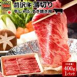 前沢牛薄切り[400g]すき焼きしゃぶしゃぶ用黒毛和牛岩手県産