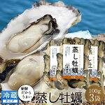 カキ蒸し牡蠣(むき身)100g×1袋冷蔵タイプ蒸したて鮮度抜群宮城県産石巻雄勝湾殻なしカキギフトプレゼントお土産に最適