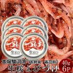 さくらえび漬け生桜えびのづけ[40g×6P]静岡県由比港駿河湾産桜えびの舞台
