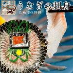 うなぎの刺身浜名湖産うなさし[うなぎ刺身30g、うなぎの皮5g]静岡県鰻お刺身しゃぶしゃぶ