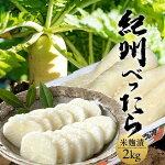 本場紀州べったら漬2kg大根漬物紀州和歌山お米で漬け込んだ高級べったら漬け