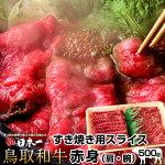 送料無料鳥取和牛すき焼き肉黒毛和牛赤身スライス[肩・うで]500gすきやき鍋牛肉
