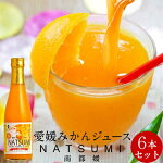 みかん愛媛みかんジュース南都媛なつみ[6本入]ギフトセット4種類100%ストレート果汁国産オレンジジュース