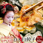 餃子ぎょうざ京都祇園泉門天の一口餃子2種セット60個[餃子30個1包・しそ30個1包]舞妓さんご用達